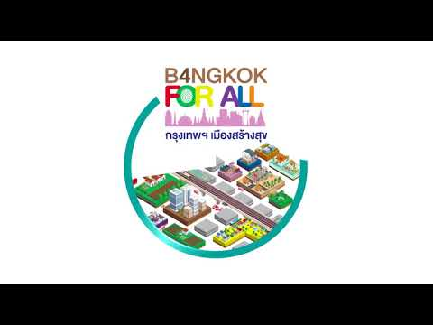 teaser เมืองสร้างสุข bangkok for all