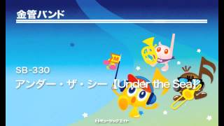 《金管バンド》アンダー・ザ・シー【Under the Sea】 thumbnail