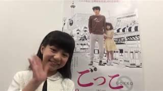 映画『ごっこ』 10月20日公開まで、あと4日! ◇ストーリー 大阪の寂れた...
