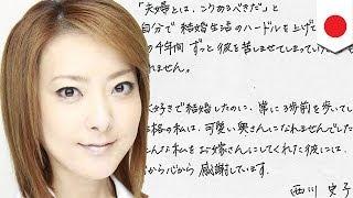 女医でタレントの西川史子(42)が会社役員(39)との協議離婚が成...
