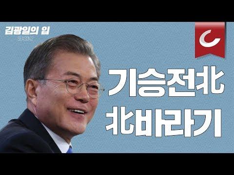 [김광일의 입] 문재인 대통령의 기승전北