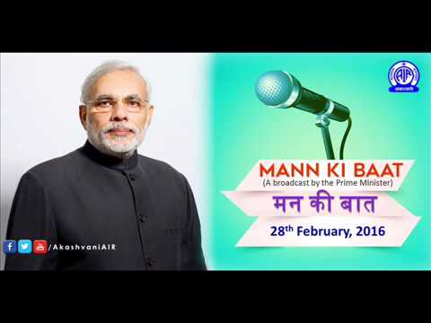 Mann Ki Baat  28 February  2016  PM Shri...