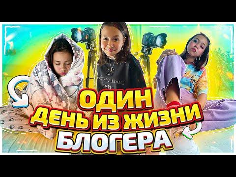 ОДИН ДЕНЬ ИЗ ЖИЗНИ БЛОГЕРА/Влог Мария ОМГ