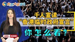 """千人宣读""""香港临时政府宣言"""" 你怎么看?《焦点大家谈》2019.10.04第30期"""
