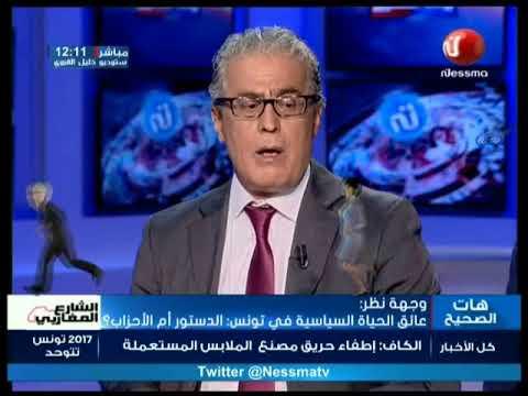 وجهة نظر : عائق الحياة السياسية في تونس: الدستور أم الأحزاب؟