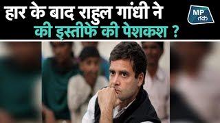 कांग्रेस की बुरी हार के बाद राहुल गांधी ने की इस्तीफे की पेशकश ! | MPTak