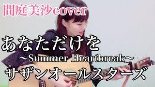 あなただけを〜Summer Heartbreak〜/サザンオールスターズ(cover)