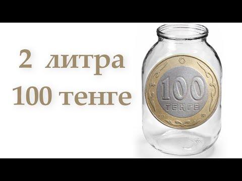 2 литра 100 тенге. ИТОГИ КОНКУРСА!!!
