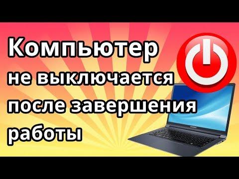видео: Компьютер не выключается после завершения работы windows 10, 7