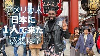 アメリカ人の友達に日本の初印象を聞いてみた!Japan First Impressions