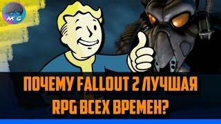 Почему FALLOUT 2 лучшая RPG Проверка Временем