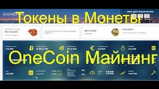Токены на майнинг OneCoin Превращаем Токены в монеты. Инструкция Tokens to Coins mining onecoin here