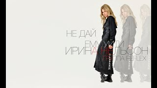 Ирина Нельсон - REFLEX - Не дай ему уйти - LYRICS VIDEO Премьера 2018