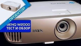bENQ W2000 - тест и обзор проектора с хорошей картинкой