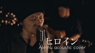 ヒロイン - back number(愛笑む Acoustic cover)リクエスト曲