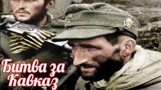 Кавказ: Малгобекская оборонительная операция. Оборона Малгобека: провал операции «Блау»