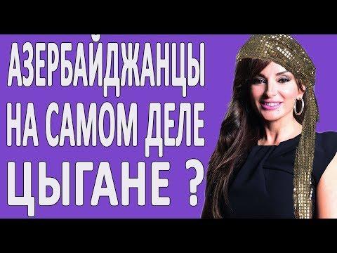 Азербайджанцы - это цыгане или нет? #новости2019