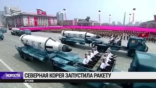 КНДР запустила ракету в сторону Японии