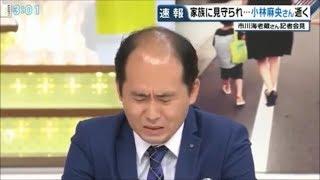 【グッテイ】過去に何が!?トレエン斎藤さんが小林麻央さん死去に涙