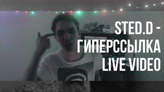 Скачать Sted D гиперссылка LIVE VIDEO