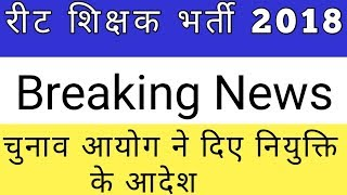 Reet Exam 2018 latest News !! Latest Update level 1 for #Joining# !! Level 2 Big News Today