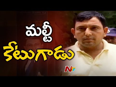 Police Busts Hisar-based Future Maker Life Care MLM Fraud Worth Rs 1,200 Crore In Hyderabad | NTV
