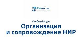 """Вводная видеолекция к курсу """"Организация и сопровождение НИР"""""""