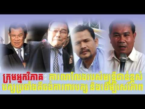 RFI Radio Cambodia Hot News Today , Khmer News Today , Afternoon 24 02 2017 , Neary Khmer