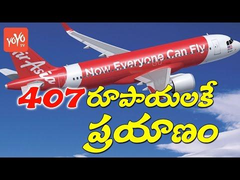 407 రూపాయలకే విమాన ప్రయాణం | AirAsia India Offers Tickets From Rs.407 | YOYO TV Channel