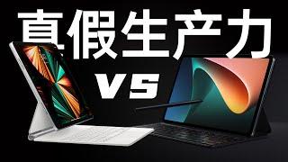 小米平板5 Pro 对比 iPad Pro,有的比吗?