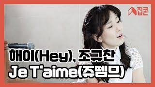 Je T'aime(쥬뗌므) - 해이(Hey) with 조규찬(guitar) | 문화가 있는 날 집콘 | 2015.03.25