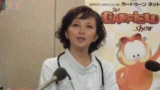 海外アニメ『ガーフィールド・ショー2』アフレコ収録が2012年8月13日に行...