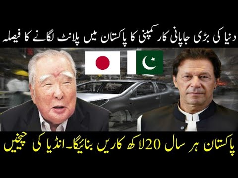 Japan Company Invest In Pakistan