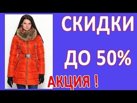 Купить хороший пуховик женский Интернет магазин модной одежды