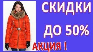 Купить хороший пуховик женский Интернет магазин модной одежды(http://www.shop-maxi.ru Все интернет магазины на одной витрине. Огромный выбор одежды и обуви известных брендов. http://www..., 2014-12-20T07:10:30.000Z)
