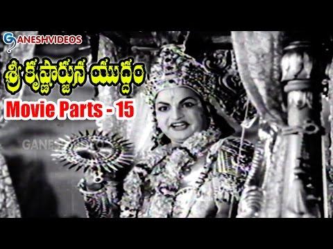 Sri Krishnarjuna Yuddam Movie Parts 15/15    N.T. Rama Rao, Nageswara Rao    Ganesh Videos