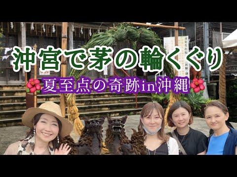 【よか隊ふくおか】〜沖宮で茅の輪くぐり〜 夏至点の奇跡 in 沖縄!なんとその確率は680億分の1!?