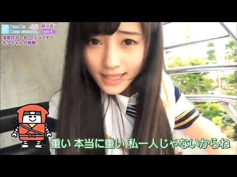 SNH48 鞠婧祎 キクちゃん 太もも足こぎで絶叫 花やしき 鞠婧禕 Ju JingYi