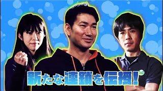 セガサミーホールディングス社長「里見治紀」が「ぷよぷよeスポーツ」やってみた~! 2