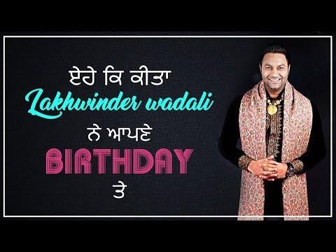 LAKHWINDER WADALI BIRTHDAY CELEBRATION I...