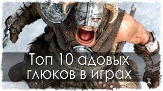 Топ 10 адовых глюков в играх (Часть 6)