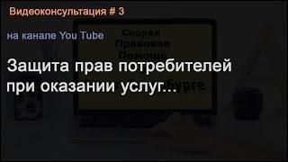 видео О чем гласит 25 ст закона о защите прав потребителя