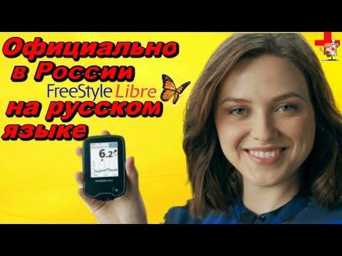 FreeStyle Libre теперь в России на русском языке.