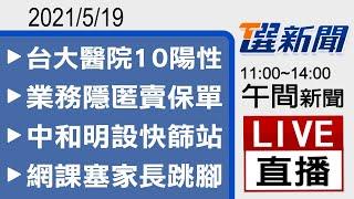 2021/05/19  TVBS選新聞 11:00-14:00午間新聞直播