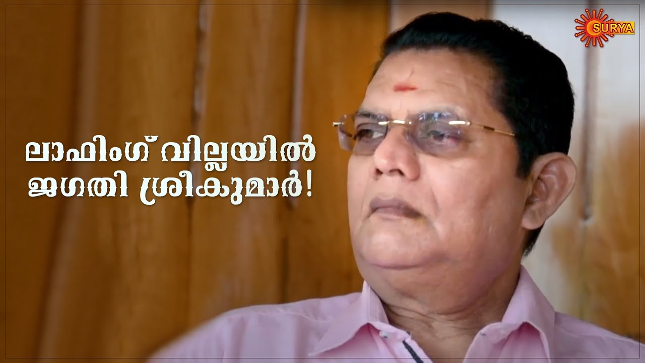 Download Laughing Villa ft. Jagathy Sreekumar | Surya TV Throwback