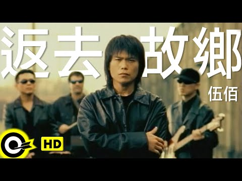 伍佰 Wu Bai&China Blue【返去故鄉 Back to hometown】Official Music Video