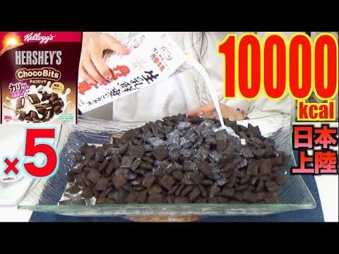【MUKBANG】 HERE IN JAPAN!!! [Hershey's X Kellogg's] Tasty Choco Flakes [3.8Kg] 10000kcal[Use CC]