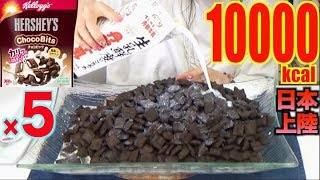【MUKBANG】 HERE IN JAPAN!!! [Hershey's X Kellogg's] Tasty Choco Flakes [3.8Kg] 10000kcal[Use CC]