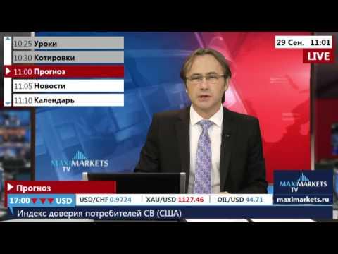 29.09.15 (11:00 MSK) - Прогноз рынка Форекс. MaxiMarkets форекс ТВ.