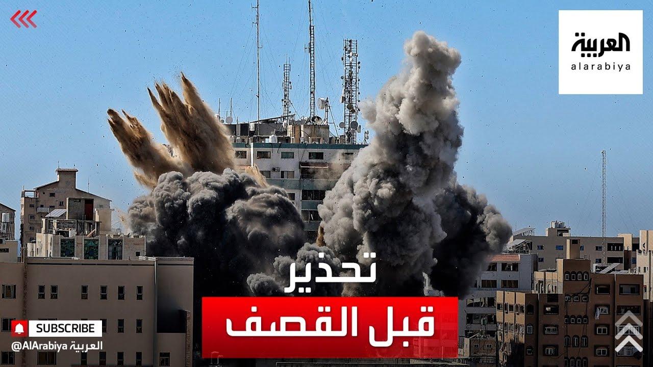 أسوشيتد برس: الجيش الإسرائيلي حذر مالك برج الجلاء في غزة قبل استهدافه   #العربية  - نشر قبل 4 ساعة